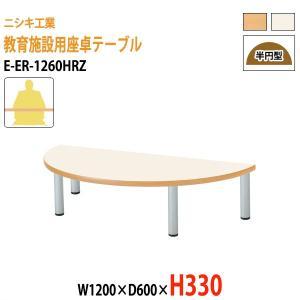 教育施設用テーブル E-ER-1260HRZ W1200×D...