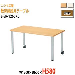 教育施設用テーブル E-ER-1260KL W1200×D6...