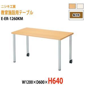 教育施設用テーブル E-ER-1260KM W1200×D6...