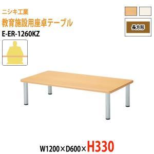 子供用テーブル E-ER-1260KZ W1200×D600×H330mm 角型 幼稚園 保育園 保育所 学童 児童施設 子供 学校 長机|gadget-tack