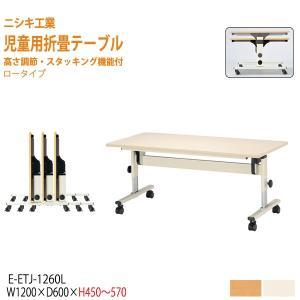 子供用折りたたみテーブル E-ETJ-1260L W1200×D600×H450〜570mm ロータイプ 幼稚園 保育園 保育所 学童 児童施設 子供 学校 長机|gadget-tack