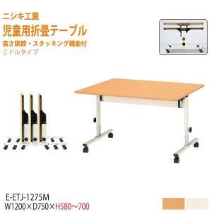 子供用折りたたみテーブル E-ETJ-1275M W1200×D750×H580〜700mm ミドルタイプ 幼稚園 保育園 保育所 学童 児童施設 子供 学校 長机|gadget-tack