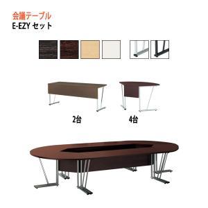 会議テーブル E-EZY-SET W360xD180xH70cm セット商品 会議用テーブル おしゃ...