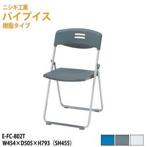 パイプイス E-FC-802T W454×D505×H793 SH455mm パイプ椅子 折りたたみイス 折りたたみチェア オフィス家具 gadget-tack