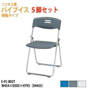 パイプイス 5脚セット E-FC-802T-5 W454×D505×H793 SH455mm パイプ椅子 折りたたみイス 折りたたみチェア オフィス家具 gadget-tack