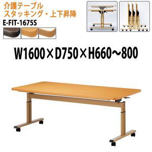 天板跳上式 上下昇降 介護テーブル キャスター付 動画で確認 E-FIT-1675S 幅160x奥行...