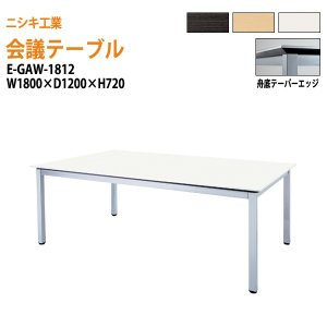 会議用テーブル E-GAW-1812 W1800xD1200xH720mm 会議テーブル おしゃれ ...