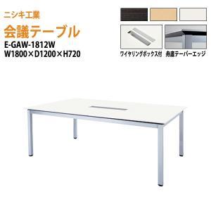 会議用テーブル E-GAW-1812W W1800xD1200xH720mm 配線ボックス付 会議テ...