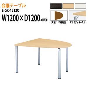 会議テーブル E-GKシリーズ  サイズ:W1200×D1200×H700mm   ●天板/表面材:...