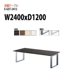 会議用テーブル E-GSTシリーズ   サイズ:W2400×D1200×H720mm   ●天板/表...