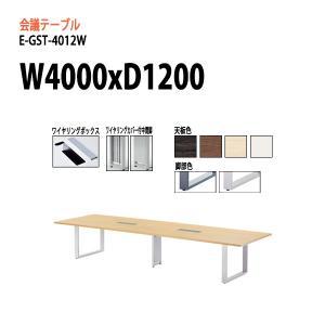 会議用テーブル E-GSTシリーズ   サイズ:W4000×D1200×H720mm   ●天板/表...