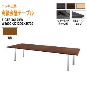 会議テーブル会議用テーブル ミーティングテーブル E-GTE-3612KW ワイヤリングボックス(配...
