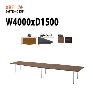 大型会議用テーブル E-GTE-4015F W4000xD1500xH720mm 舟型 会議テーブル...