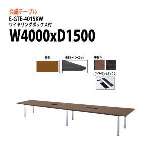 会議テーブル会議用テーブル ミーティングテーブル E-GTE-4015KW ワイヤリングボックス(配...