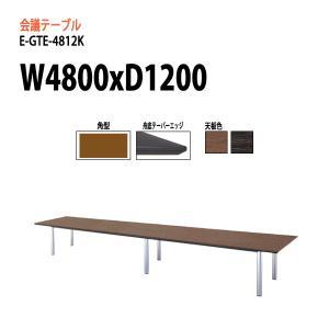 会議テーブル会議用テーブル ミーティングテーブル E-GTE-4812K  サイズ:W4800×D1...
