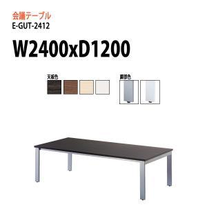 会議用テーブル E-GUTシリーズ   サイズ:W2400×D1200×H720mm   ●天板/表...