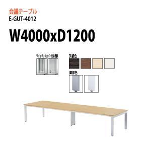 会議用テーブル E-GUTシリーズ   サイズ:W4000×D1200×H720mm   ●天板/表...