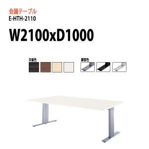 会議テーブル E−HTHシリーズ   サイズ:W2100×D1000×H720mm   ●天板/表面...