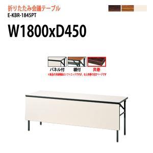 折りたたみテーブル パネル付 サイズ:W1800×D450×H700mm ●天板/ 表面材:メラミン...
