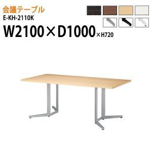 会議用テーブル E-KHシリーズ   サイズ:W2100×D1000×H720mm   ●天板/表面...