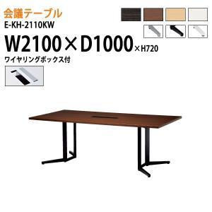 会議用テーブル E-KHシリーズ   サイズ:W2100×D1000×H720mm   ●天板/ワイ...