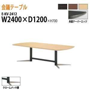 会議テーブル会議用テーブル ミーティングテーブル E-KV-2412  サイズ:W2400×D120...