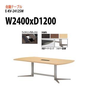 会議テーブル会議用テーブル ミーティングテーブル E-KV-2412SW ワイヤリングボックス(配線...