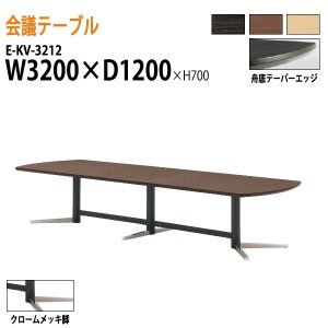 会議テーブル会議用テーブル ミーティングテーブル E-KV-3212  サイズ:W3200×D120...