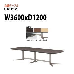 会議テーブル会議用テーブル ミーティングテーブル E-KV-3612S  サイズ:W3600×D12...