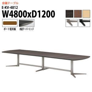 会議テーブル会議用テーブル ミーティングテーブル E-KV-4812  サイズ:W4800×D120...