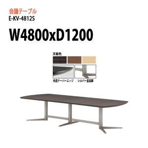 会議テーブル会議用テーブル ミーティングテーブル E-KV-4812S  サイズ:W4800×D12...