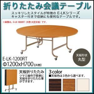 天板折りたたみ式会議用テーブル。収納・移動に便利な丸型机です。E-LKシリーズ  サイズ:1200φ...