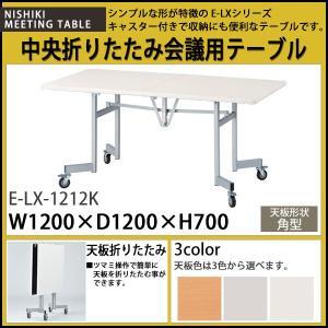 会議テーブル E−LXシリーズ   サイズ:W1200×D1200×H700mm   ●天板/表面材...