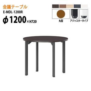 会議用テーブル E-MDLシリーズ   サイズ:Φ1200×H720mm   ●天板/表面材:メラミ...