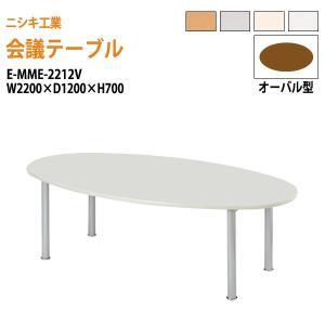 会議用テーブル E-MMEシリーズ  サイズ:W2200xD1200xH700mm   ●天板/表面...