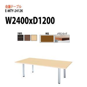 会議テーブル E−MTYシリーズ   サイズ:W2400×D1200×H720mm   ●天板/表面...
