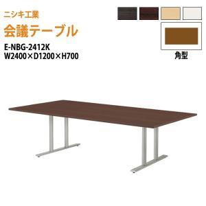会議テーブル E−NBGシリーズ   サイズ:W2400×D1200×H700mm   ●天板/表面...