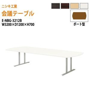 会議テーブル E−NBGシリーズ   サイズ:W3200×D1200×H700mm   ●天板/表面...