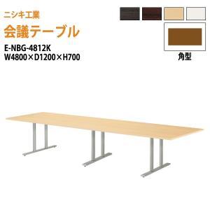 会議テーブル E−NBGシリーズ   サイズ:W4800×D1200×H700mm   ●天板/表面...