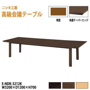 会議テーブル会議用テーブル ミーティングテーブル E-NDK-3212K  木目の高級会議用テーブル...