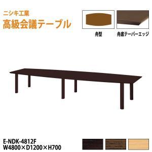 会議テーブル会議用テーブル ミーティングテーブル E-NDK-4812F  木目の高級会議用テーブル...