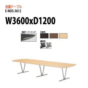 会議テーブル会議用テーブル ミーティングテーブル E-NDS-3612  サイズ:W3600×D12...