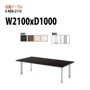 会議テーブル E−NEBシリーズ   サイズ:W2100×D1000×H700mm   ●天板/表面...