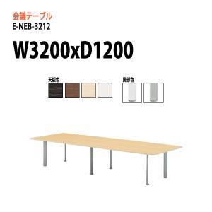 会議テーブル E−NEBシリーズ   サイズ:W3200×D1200×H700mm   ●天板/表面...