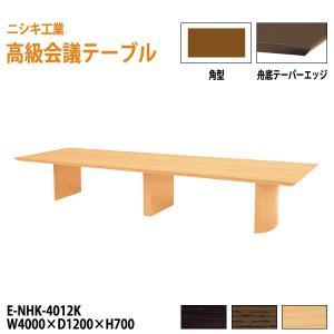 会議テーブル会議用テーブル ミーティングテーブル E-NHK-4012K  サイズ:W4000×D1...
