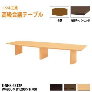 会議テーブル会議用テーブル ミーティングテーブル E-NHK-4812F  サイズ:W4800×D1...