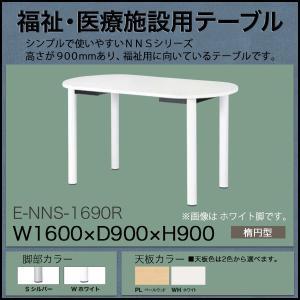 会議用テーブル E-NNSシリーズ   サイズ:W1600×D900×H900mm   ●天板/表面...
