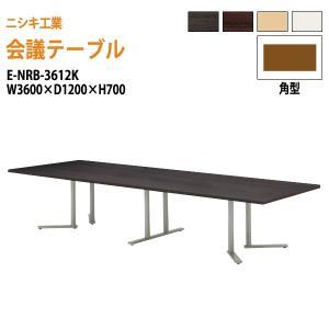 会議テーブル E−NRBシリーズ   サイズ:W3600×D1200×H700mm   ●天板/表面...