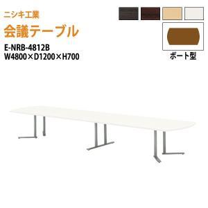 会議テーブル E−NRBシリーズ   サイズ:W4800×D1200×H700mm   ●天板/表面...