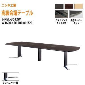 会議テーブル会議用テーブル ミーティングテーブル E-NSL-3612W  サイズ:W3600×D1...